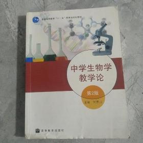 中学生物学教学论(第2版)