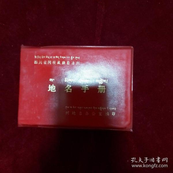 四川省阿坝藏族自治州地名手册