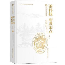 中国古代重大科技创新·茶科技:唐煮宋点