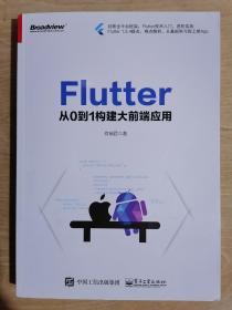 《Flutter:从0到1构建大前端应用》(16开平装)九五品