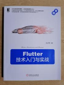《Flutter技术入门与实战》(16开平装)九五品