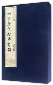 线装本-南京历代经典诗词(全3册) 冯亦同 9787553315980