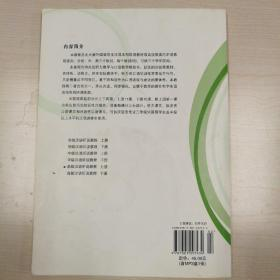 北大版留学生本科汉语教材·语言技能系列:高级汉语听说教程(上册)