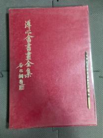 溥心畬书画全集人物篇 乾隆图书无限公司