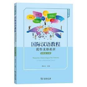 国际汉语教程(初级篇·上册·教师手册)