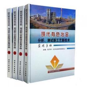 2008年版现代有色冶金分析、测试新工艺新技术实用手册