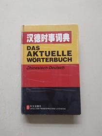 汉德时事词典