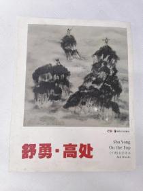 EFA423664 舒勇·高处(下册)--水墨作品【一版一印】