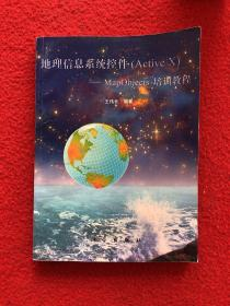 地理信息系统控件(Active X):MapObjects培训教程
