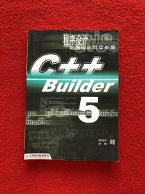 C++ Builder 5程序设计.数据库应用实务篇