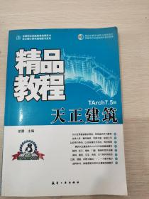 天正建筑精品教程(TArch7.5版)