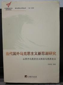 当代国外马克思主义新思潮研究:从西方马克思主义到后马克思主义