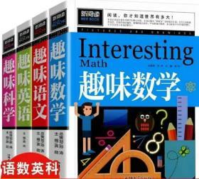 青少版新阅读 中小学课外阅读书籍《趣味数学 趣味语文 趣味科学 趣味英语》全4本一套