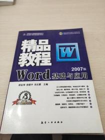 精品教程:Word基础与应用(2007版)