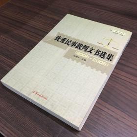 优秀民事裁判文书选集