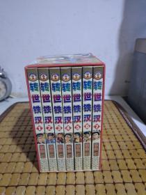 转世铁汉(1-7)全七册