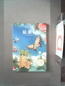 昆虫记 注音彩图版