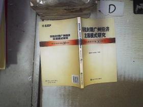 转轨时期广州经济发展模式研究:献给改革开放30周年 。。、