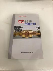 潍坊2016市情手册