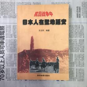 抗日战争中 日本人在圣地延安