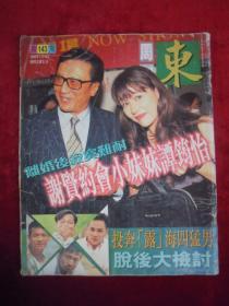 东周刊(143)(谢贤、梅艳芳、谭咏麟、梁朝伟、张敏、杜德伟)