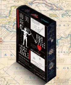 黑色的旗,蓝色的海 美洲海盗史 译者签名本 非特装