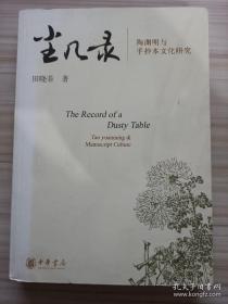 尘几录:陶渊明与手抄本文化研究