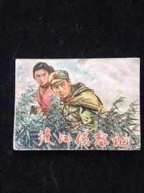 渡江侦察记(获奖经典)77年版