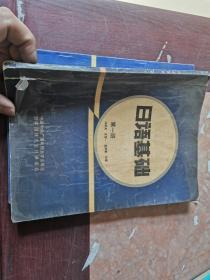 日语基础 第一册