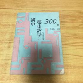 初中趣味数学300例