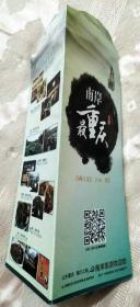 南岸最重庆:南岸区手绘地图