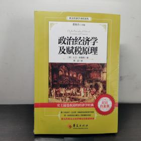 西方经济学圣经译丛:政治经济学及赋税原理(超值白金版)