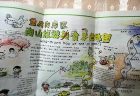 重庆市南岸区:南山旅游美食手绘大地图