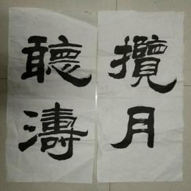佚名 精美书法两幅《揽月◆听涛》