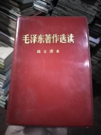 毛泽东著作选读(战士读本)战士出版社1979年武汉2印
