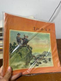 连环画报1957年24期(全5册).