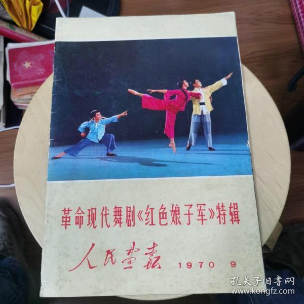 人民画报  《革命现代舞剧红色娘子军》特辑