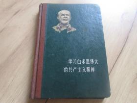 罕见大文革精品日记本《学习白求恩伟大的共产主义精神》内与多幅白求恩故事彩照和毛主席标准木刻像-尊笔-7