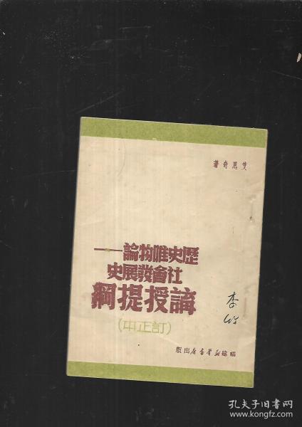 历史唯物论 社会发展史讲授提纲(订正本)福建版