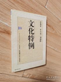 文化特例:黔南瑶麓社区的人类学研究