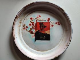 红岩(文革时期,地方国营大连搪瓷厂出品)