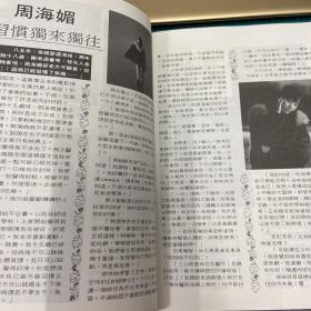 周海媚切页2