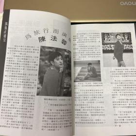 陈法蓉切页2