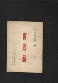 斗争增刊第一辑 实践论(1951年版)