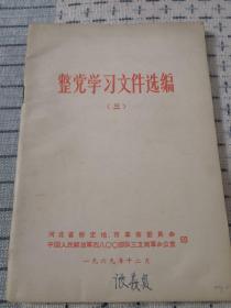 《整党学习文件选编》(三)