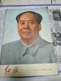 红旗 1975.1
