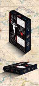 【特装本】黑旗版 黑色的旗 蓝色的海 美洲海盗史