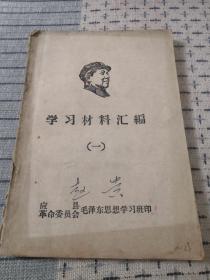 《学习材料汇编》(一)应县革命委员会毛泽东思想学习班文革初期印