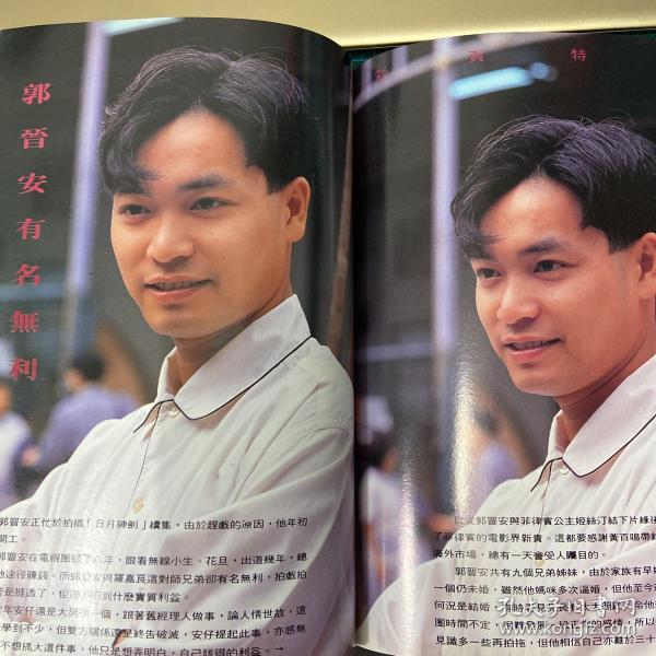 郭晋安彩页2