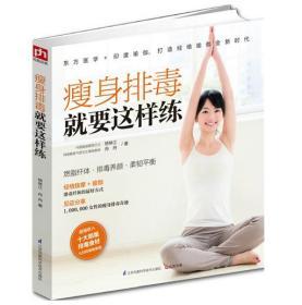 全新正版瘦身排毒就要这样练 时尚生活 女人养颜食谱 食材 保养运动 年轻体质 经络按摩 瑜伽书籍